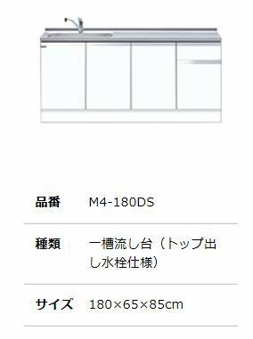 ##『カード対応OK!』マイセット 【M4-180DS】M4(深型)組合せ型流し台 トップ出し水栓仕様