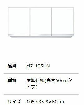##『カード対応OK!』マイセット 【M7-105HN】M7 ベーシック 吊り戸棚(標準仕様)高さ60cmタイプ