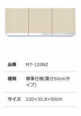 ##『カード対応OK!』マイセット 【M7-120NZ】M7 ベーシック 吊り戸棚(標準仕様)高さ50cmタイプ
