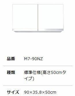 ##『カード対応OK!』マイセット 【M7-90NZ】M7 ベーシック 吊り戸棚(標準仕様)高さ50cmタイプ