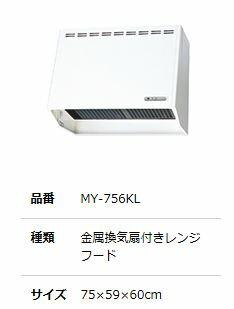 ##『カード対応OK!』マイセット 関連器具【MY-756KL】金属換気扇付レンジフード