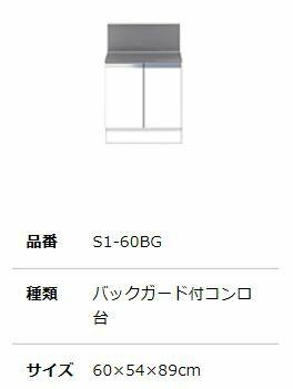 ##マイセット 【S1-60BG】S1 バックガード付コンロ台 受注生産