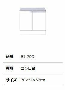 ###マイセット 【S1-70G】S1 コンロ台 受注生産