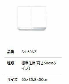 ##『カード対応OK!』マイセット 【S4-60NZ】S4 プラスワン 吊り戸棚(標準仕様) 受注生産