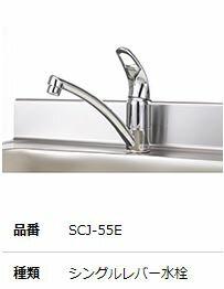 ##『カード対応OK!』マイセット 関連器具【SCJ-55E】水栓金具 シングルレバー水栓(上面施行タイプ)