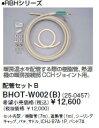 『カード対応OK!』リンナイ 浴室暖房乾燥機部材【BHOT-W002(B)】配管セットB