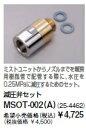 『カード対応OK!』リンナイ  ミストユニット専用オプション【MSOT-002(A)】減圧弁セット