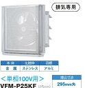 (♀)『カード対応OK!』東芝 換気扇【VFM-P25KF】有圧換気扇 インテリアフィルタータイプ単相100V