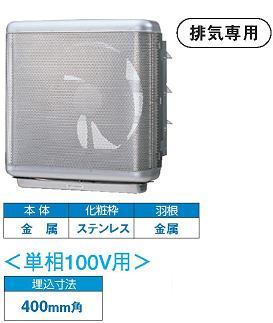 (♀)『カード対応OK!』東芝 インテリア有圧換気扇【VFM-P35AF】排気専用 厨房用(フィルター付)単相100V用【smtb-TD】【saitama】 ☆☆VFM P35AF【素晴らしい】