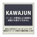 KAWAJUN アクセサリー【SC-871-XC】 タオルレール サ