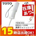 《あす楽》◆即納品!TOTO 携帯ウォシュレット【YEW350】ホワイト