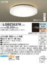 βパナソニック 照明器具【LGBZ3537K】LEDシーリングライト12畳用調色 {E}