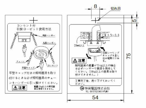 β神保電器 配線金具【TAG-3826】取扱説明書 ローゼットハンガー用