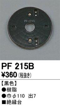 βオーデリック/ODELIC【PF215B】樹脂絶縁台(黒色) 巾φ110