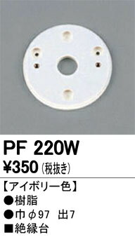 βオーデリック/ODELIC【PF220W】樹脂絶縁台(アイボリー色) 巾φ97