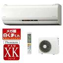 日立 暖房エアコン【RAS-XK28H2 W】2018年 寒冷地向けエアコン 壁掛タイプ XKシリーズ 単相200V 10畳程度 (旧品番 RAS-XK28G2 W)