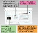 『カード対応OK!』●β東芝 電設資材【TFNCB3E6-262TL40】扉付・機能付 エコキュート(電気温水器)+IH+蓄熱用(主幹60A)