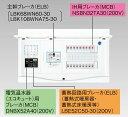 『カード対応OK!』●β東芝 電設資材【TFNCB3E7-302TL45B】扉付・機能付 エコキュート(電気温水器)+IH+蓄熱用(主幹75A)