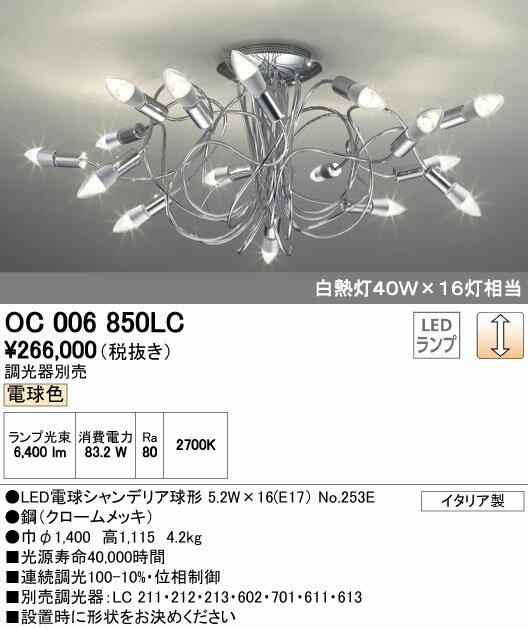 ####βオーデリック/ODELIC シャンデリア【OC006850LC】LEDランプ 調光 電球色 イタリア製