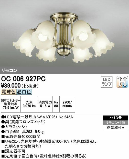 ∬∬βオーデリック/ODELIC シャンデリア【OC006927PC】LEDランプ 〜10畳 光色切替調光 電球色/昼白色 リモコン付属 簡易取付A