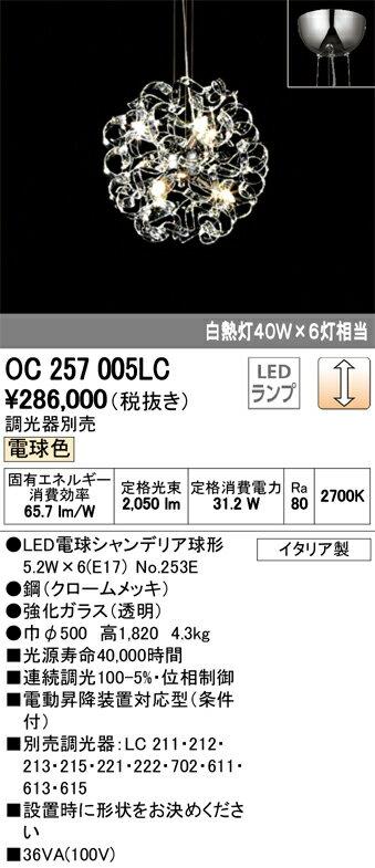 ####βオーデリック/ODELIC シャンデリア【OC257005LC】LEDランプ 調光 電球色 簡易取付A