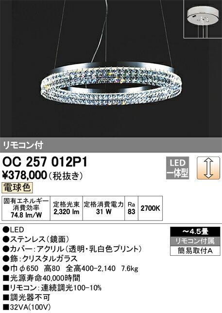 ####βオーデリック/ODELIC シャンデリア【OC257012P1】LED一体型 〜4.5畳 非調光 電球色 リモコン付属 簡易取付A