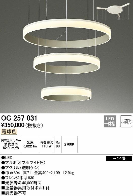 ####βオーデリック/ODELIC シャンデリア【OC257031】LED一体型 〜14畳 非調光 電球色 簡易取付A