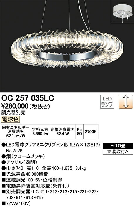 ####βオーデリック/ODELIC シャンデリア【OC257035LC】LEDランプ 調光 電球色 簡易取付A