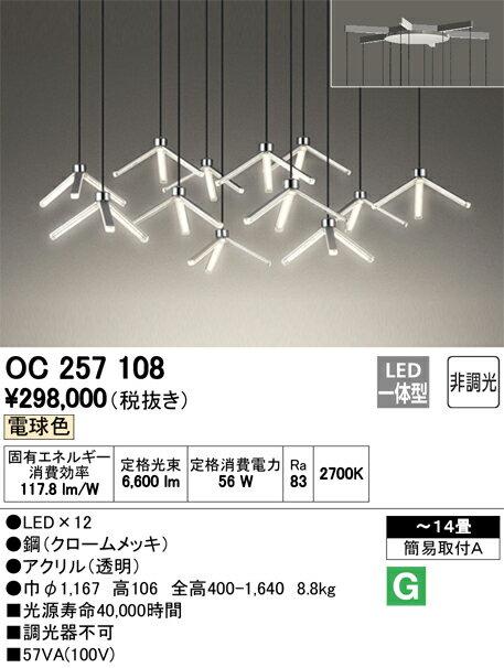 ####βオーデリック/ODELIC シャンデリア【OC257108】LED一体型 〜14畳 非調光 電球色 簡易取付A