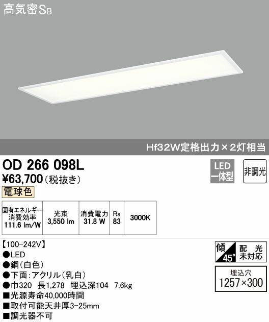 ####βオーデリック/ODELIC シーリングライト 埋込型ベースライト【OD266098L】LED一体型 非調光 電球色
