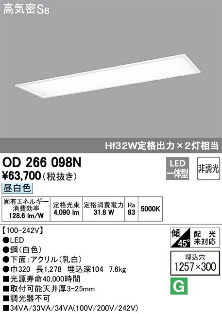 ####βオーデリック/ODELIC シーリングライト 埋込型ベースライト【OD266098N】LED一体型 非調光 昼白色