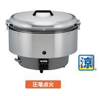 ### リンナイ ガス炊飯器【RR-50S2】5升 10.0L卓上型(普及タイプ)【RR50S2】【smtb-TD】【saitama】