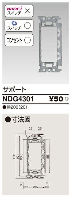 『カード対応OK!』β東芝 電設資材【NDG4301】サポート