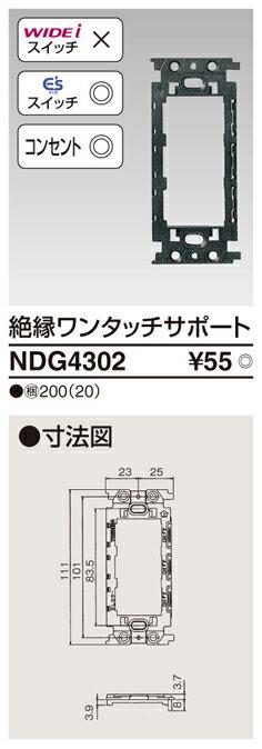 『カード対応OK!』β東芝 電設資材【NDG4302】絶縁ワンタッチサポート