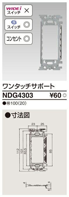 『カード対応OK!』β東芝 電設資材【NDG4303】ワンタッチサポート