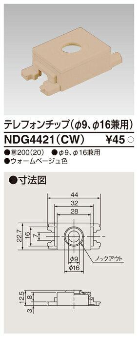 『カード対応OK!』β東芝 電設資材【NDG4421(CW)】テレフォンチップ(φ9、φ16兼用) ウォームベージュ色