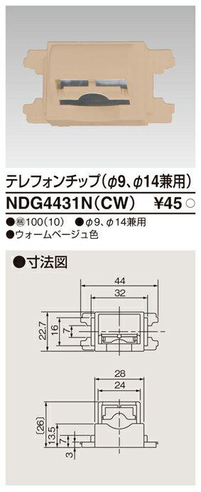『カード対応OK!』β東芝 電設資材【NDG4431N(CW)】テレフォンチップ(φ9、φ14兼用) ウォームベージュ色