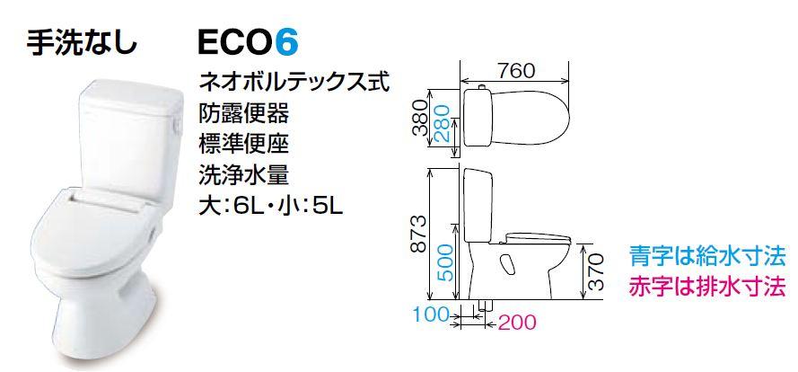 ###INAX【BC-110STU DT-5500BL】一般洋風便器(BL認定品)ハイパーキラミック床排水(Sトラップ)一般地 手洗なし
