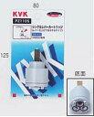 ▽《あす楽》『カード対応OK!』◆15時迄出荷OK!KVK【PZ110S】スーパーシングル用カートリッジ(上げ吐水用)