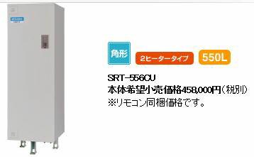 ###三菱 電気温水器 給湯専用タイプ マイコン 高圧力型【SRT-556CU】2ヒータータイプ リモコン同梱(RMC-8D)(旧品番SRT-556BU)