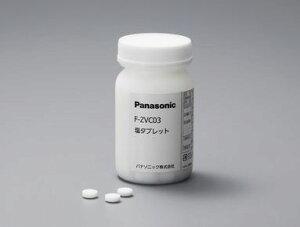 Юパナソニック 部材【F-ZVC03】ジアイーノ 塩タブレット (約300粒入)