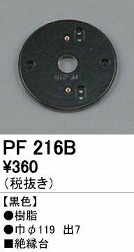 βオーデリック/ODELIC【PF216B】樹脂絶縁台(黒色) 巾φ119