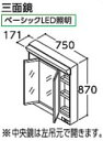 TOTO 化粧鏡【LMWB075A3GEC2G】サクア 三面鏡 ベーシックLED照明 エコミラーあり 間口750