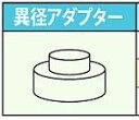 『カード対応OK!』パロマ 給湯機 排気筒関連部材【FEIA-68】異径アダプター