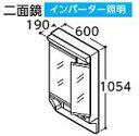 『カード対応OK!』###TOTO 化粧鏡 Aシリーズ【LMA601KCR】二面鏡 インバーター照明 エコミラーあり 間口600