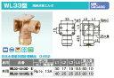 オンダ製作所【WL33-1313C-S】ダブルロックジョイント WL33型 両座水栓エルボ 共用 呼び径(ねじRp1/2 樹脂管13A)