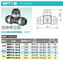 オンダ製作所【WPT1A-20-S】ダブルロックジョイントP WPT1型 同径チーズソケット PEX 樹脂管呼び径20A