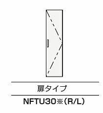 ###クリナップ トールキャビネット(上台)【NFTU30N L】リリーフオークナチュラル L左開き FANCIO(ファンシオ) ハイグレード 間口30cm