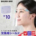 即納 フェイスシールド 正規品 10枚 交換用 眼鏡型 付け替え 替え 付替え つけかえ 高品質 在庫あり 医療 めがね メガネタイプ 眼鏡 フェイスカバー フェイスガード 透明 男女兼用 シールド 保護シールド 透明シールド Face Shield 飛沫ガード