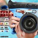 【メール便 送料無料】デジカメ 防水 ケース カメラ防水ケース デジカメケース 防水 ケース カバー